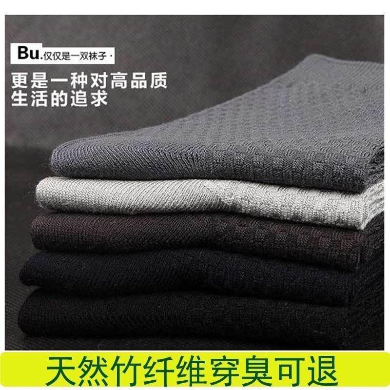 Natural bamboo fiber socks, mens socks, thin style, middle tube, deodorant, breathable, sweat absorbing, deodorant, no fading, womens socks in summer