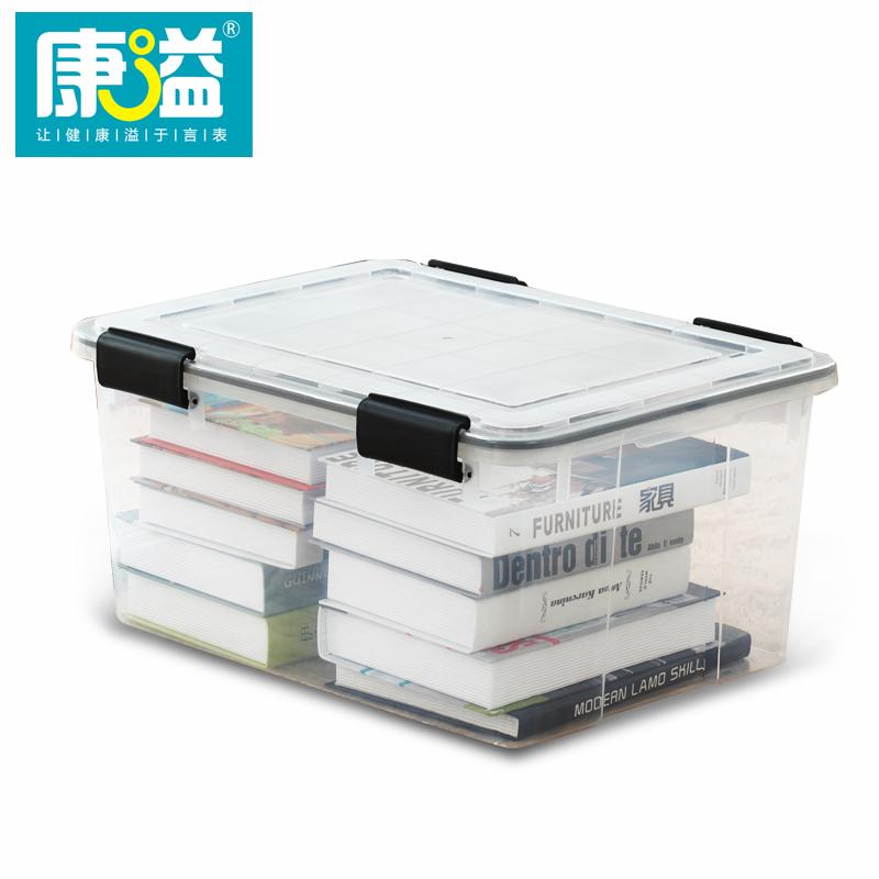 康溢收納箱 塑料透明密封防潮整理箱 加厚儲物箱玩具衣物收納盒