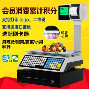 智能會員收銀機一體機超市水果收銀秤電子稱重臺秤收款機收銀機