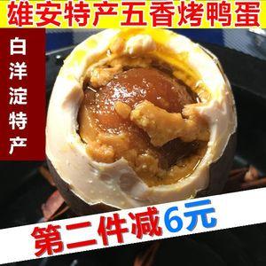 农家自制五香咸鸭蛋 正宗白洋淀烤鸭蛋 新鲜流油咸蛋熟20枚海鸭蛋