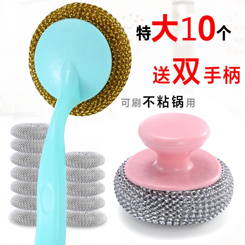 20个大号钢丝球清洁球不生锈钢丝厨房刷锅洗碗神器家用带手柄套装