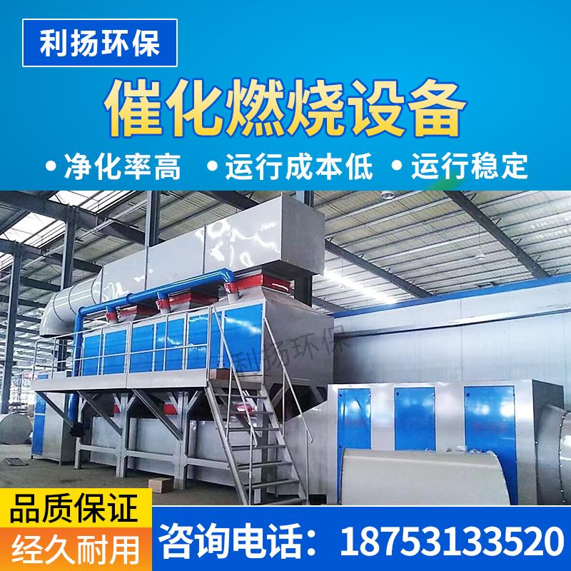 催化燃烧反应器废气处理工业化工设备催化燃烧床污染处理活性炭器