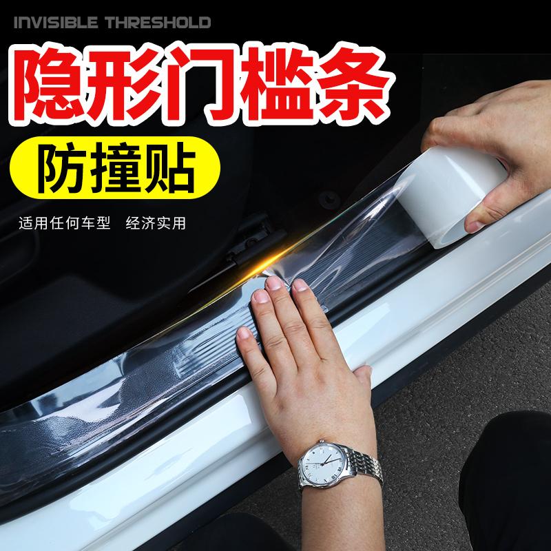 汽车门槛条后护板隐形透明通用型防踩贴保险杠车门边防刮防撞擦贴11-10新券