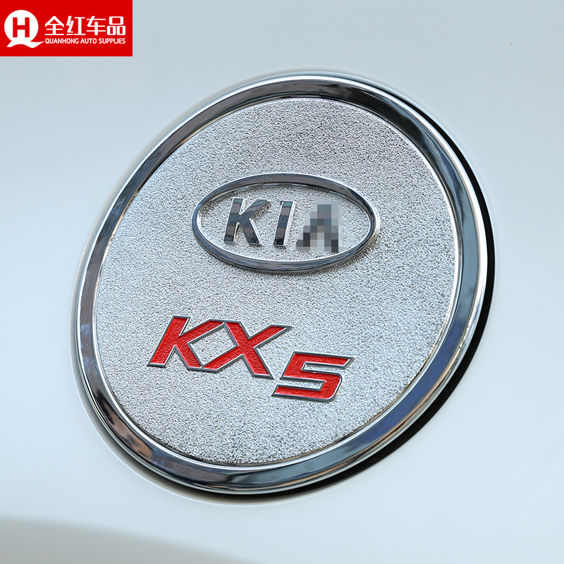 於起亞KX5油箱蓋 起亞KX5改裝油箱蓋貼裝飾車貼汽車油箱蓋