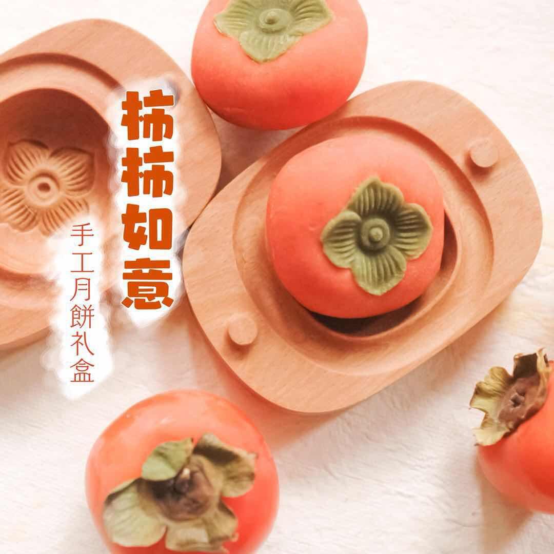 花与糖柿柿如意中秋月饼礼盒 奶黄巧克力流心事事如意企业团购
