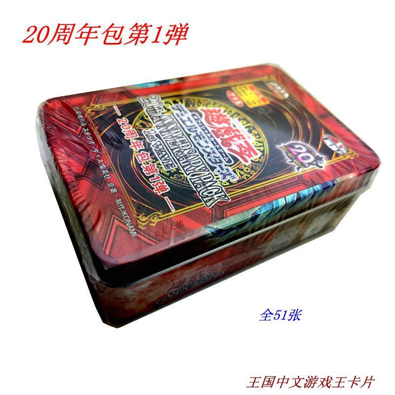 王国中文卡片 游戏王20周年 青眼白龙元素英雄混沌帝龙暗黑武装龙