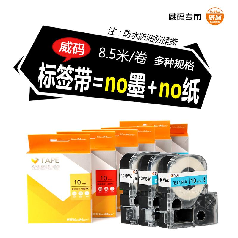 威码标签机专用色带标签纸不干胶防水防油色带标签打印纸6mm/10mm