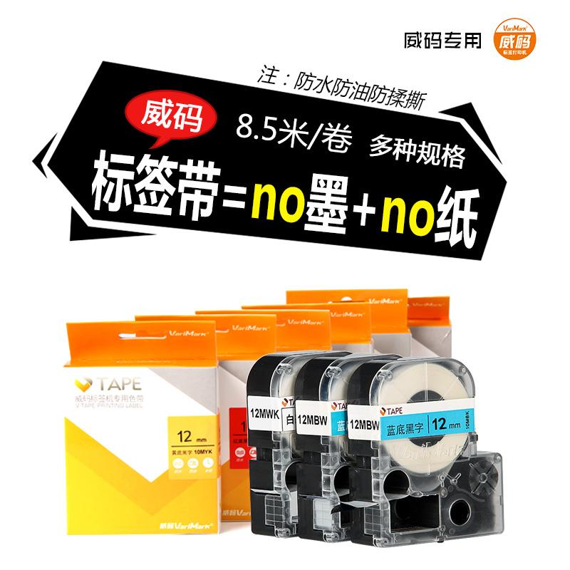威码标签打印机专用色带标签打印纸不干胶防水防油色带12mm/14mm