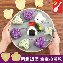 三角饭团模具日式喂宝宝吃米饭团模具卡通儿童便当diy做饭模具