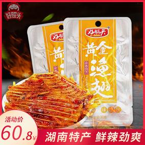 好照头黄金渔翅零食30g*40包好兆头鱼排鱼刺干湖南特产香辣味小吃