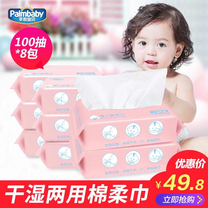 手心宝贝棉柔巾婴儿干湿两用巾新生幼儿宝宝手口干湿纸巾100抽8包