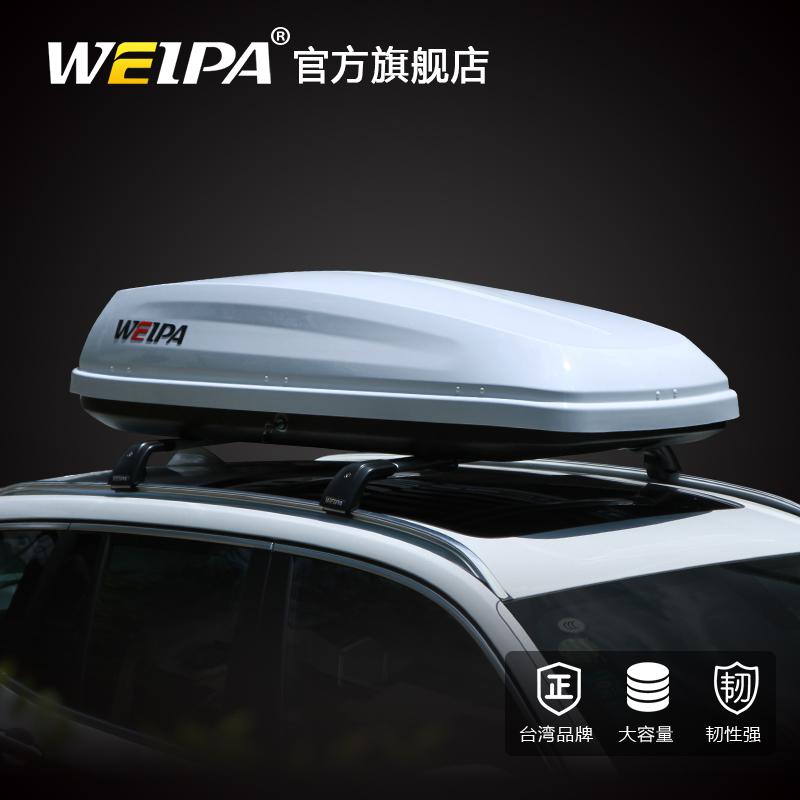 韦帕 车顶行李箱 适用于大众丰田福特奥迪宝马奔驰汽车车载架通用