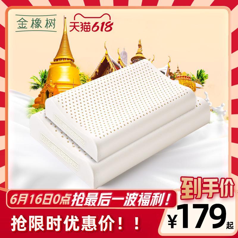 【达人推荐】金橡树泰国原产进口天然乳胶枕头抗菌单人护颈高低枕