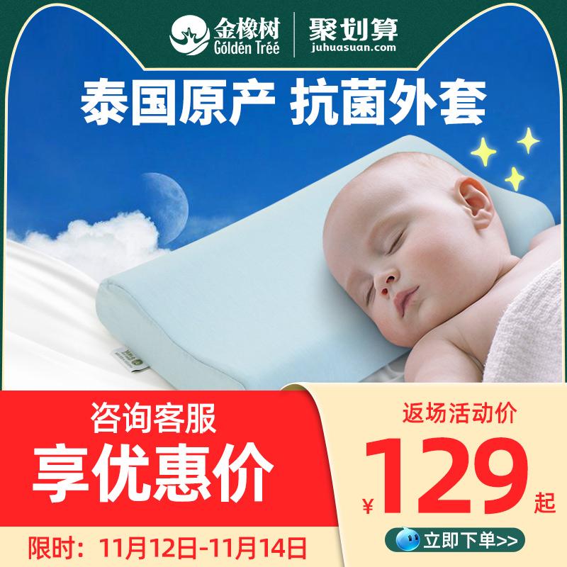 金橡树泰国原产进口乳胶儿童枕1-3-10岁学生抗菌枕青少年护颈枕芯
