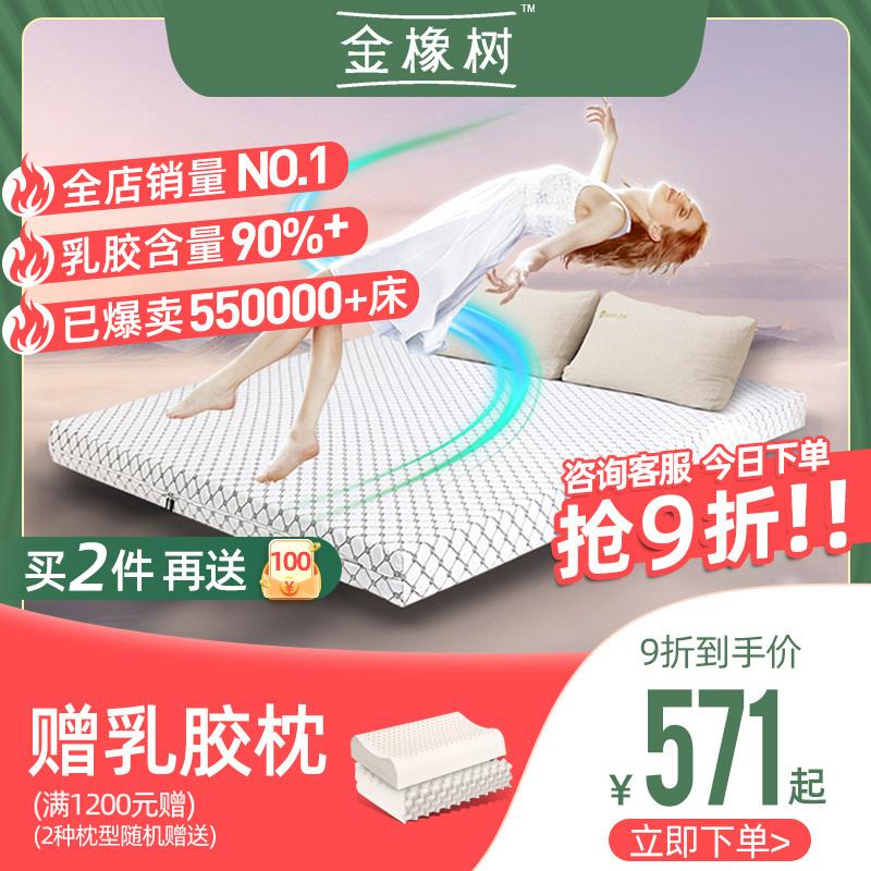 金橡树乳胶床垫泰国进口天然橡胶1.8m床纯10cm席梦思儿童5cm 云端