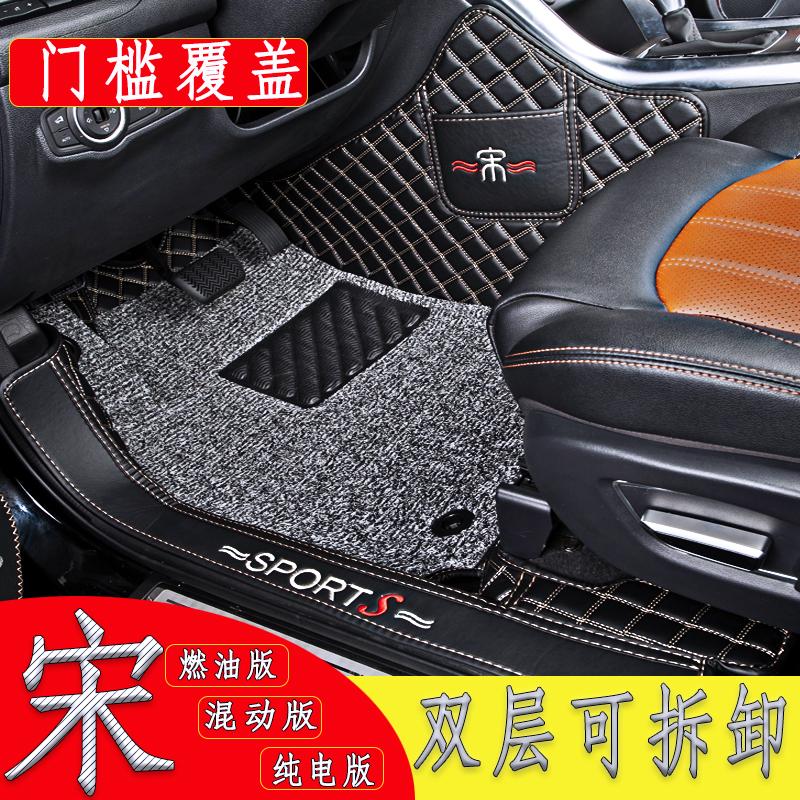 2020比亚迪宋经典版脚垫全包围宋EV新能源宋DM脚垫双层丝圈可拆卸
