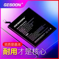 Gesoon в оригинальной упаковке Просо 5 батареи Note3 большой емкости 6 5S 4C NOTE4x топ с версия max2 красный Рис про оригинал 5C mix2s 5splus мобильный телефон note2 положительный версия 4x4S 3s