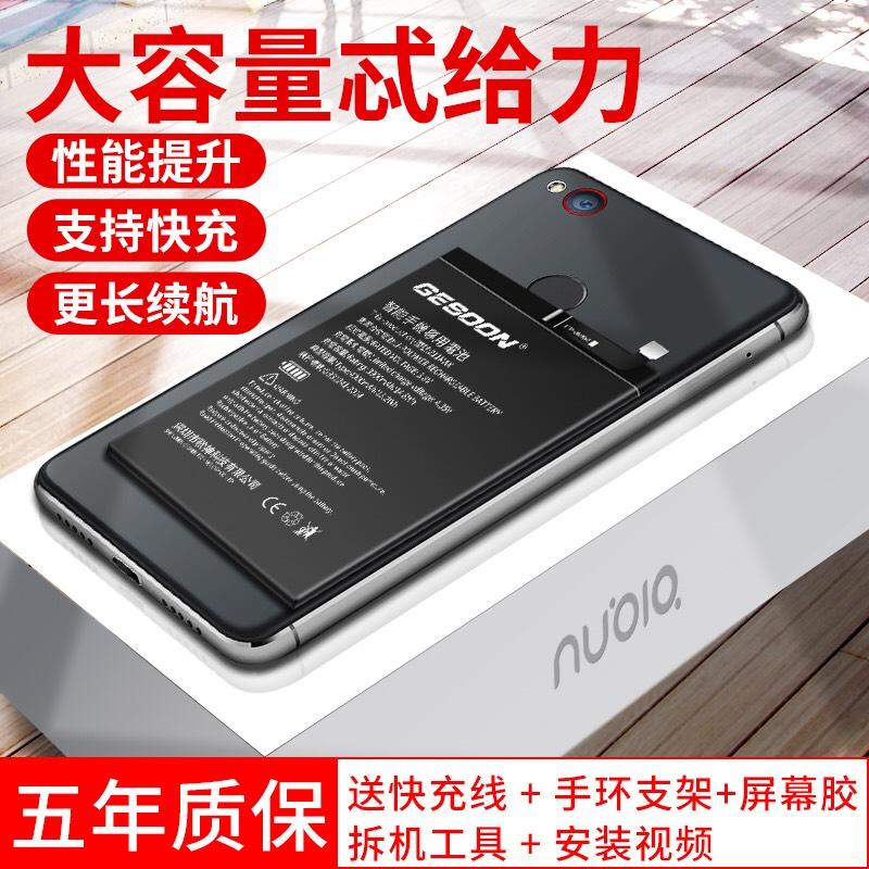 努比亚z11电池z11mini原装max正品Z11minis大容量nx531j nx595j nx529j nx569j M2 z17 s原厂nx549j Z17minis
