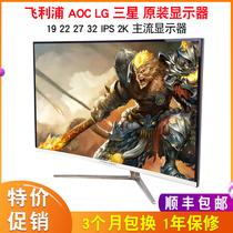 二手显示器32寸AOC27寸无边框IPS2K曲面34寸电脑屏幕144HZ液晶22