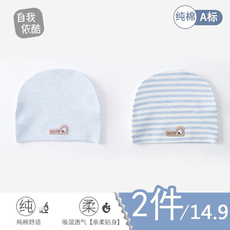 婴儿帽子春秋薄款春夏纯棉无骨胎帽春款可爱超萌0-3月6宝宝新生儿