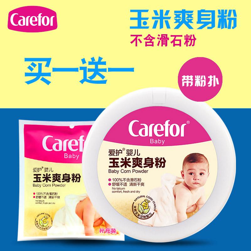 愛護嬰兒玉米爽身粉140g送袋裝新生兒童痱子粉帶粉撲不含滑石粉