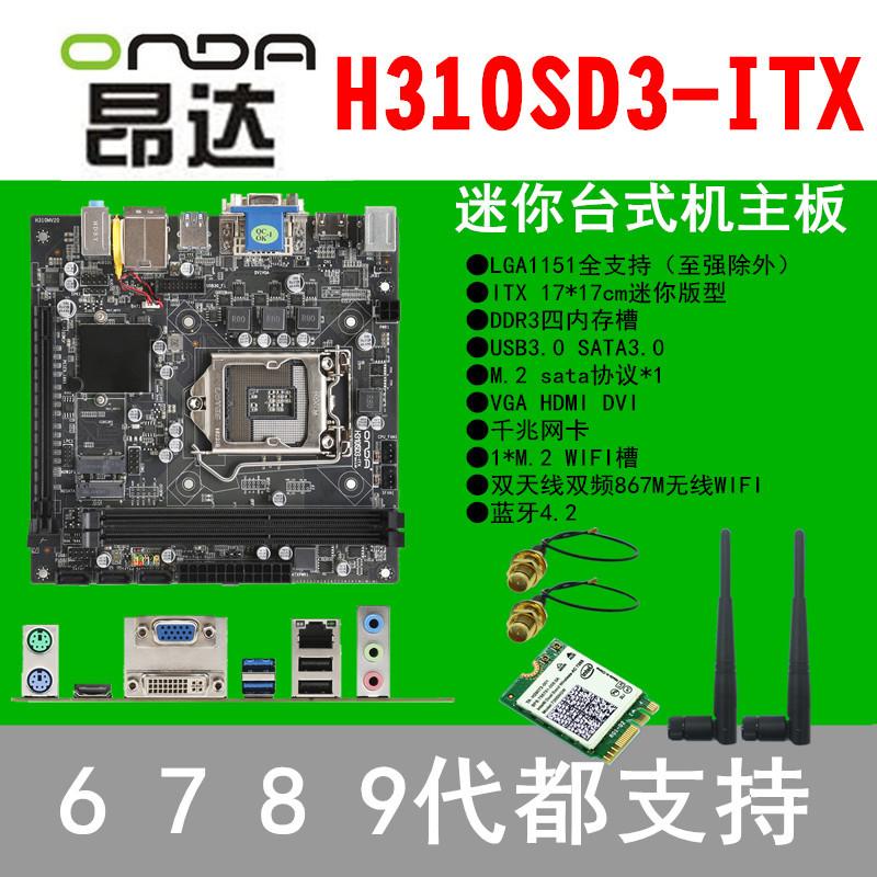 昂达 H310SD3-ITX 迷你台式电脑主机主板M.2  DDR3可加装WIFI蓝牙