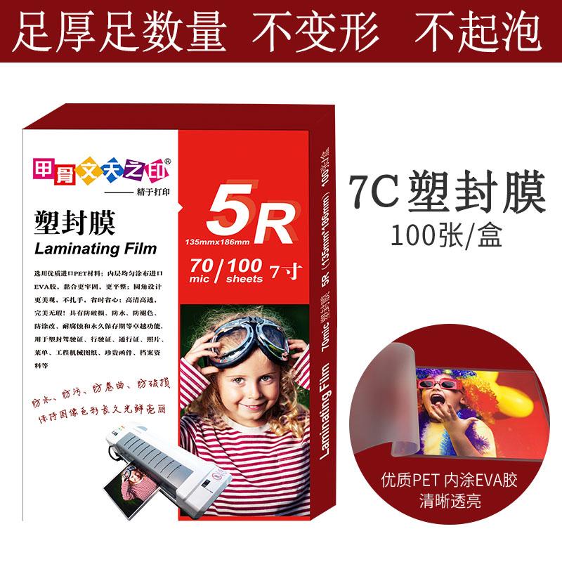 Oracle дней печать 7 дюймовый 5R фото пластик мембрана 7 провод защищать карта мембрана 70mic фотобумага живая модель мембрана 100 чжан
