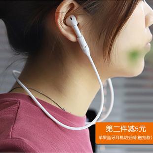 适用苹果耳机防丢绳磁扣AirPods Pro磁吸连接线1 2代无线蓝牙挂绳