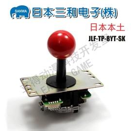 三和摇杆正品日本本土三和摇杆JLF-TP-8YT-SK街机游戏HORI配件