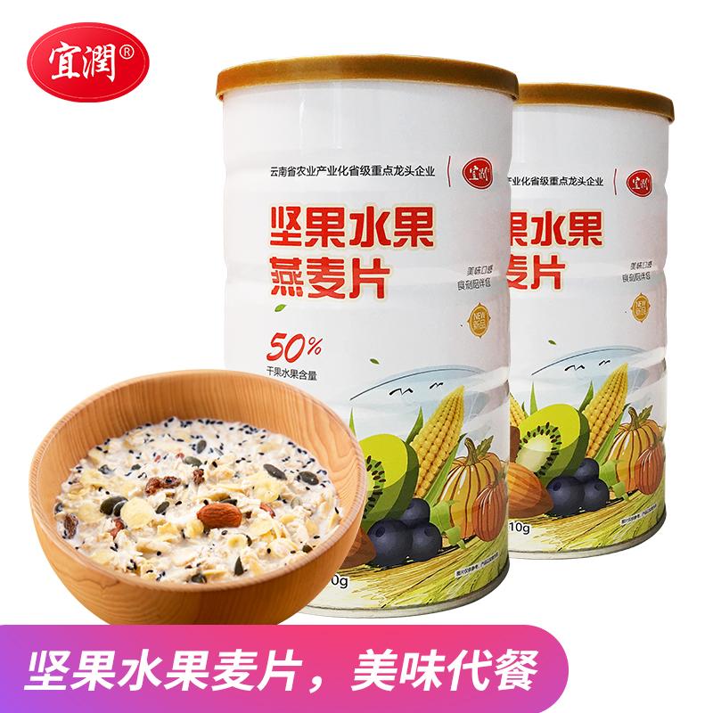 宜润水果谷物燕麦片1020g  营养早餐食品即食 冲饮小袋装代餐粥