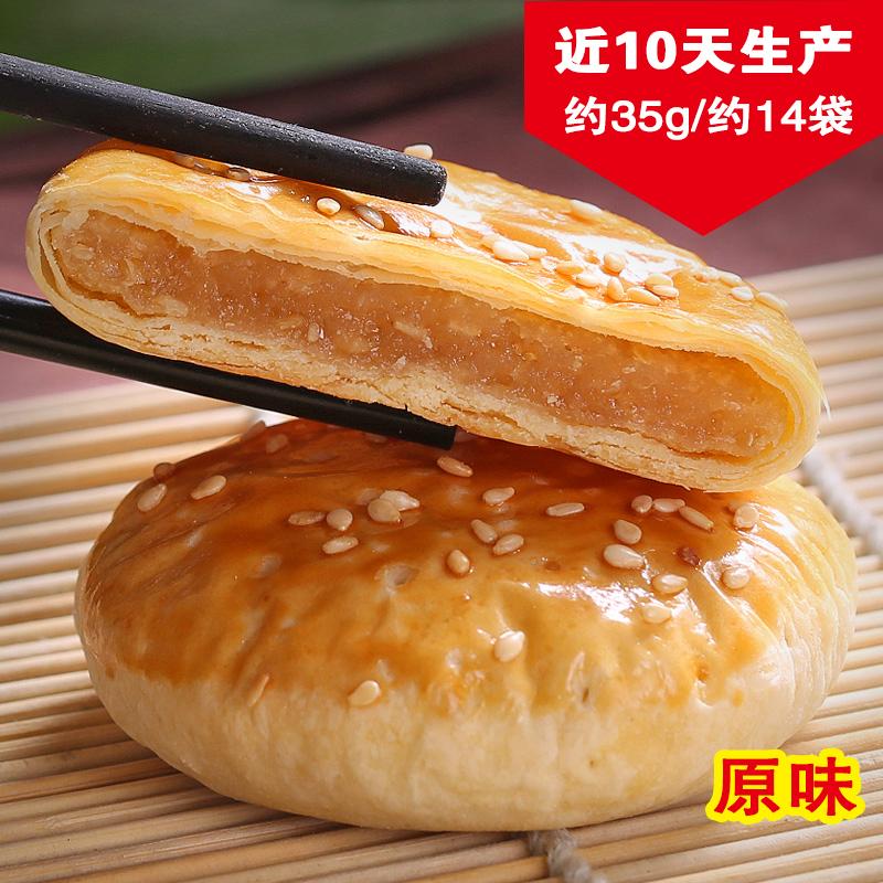 宏明 蜂蜜老婆餅包郵江西特產零食小吃傳統糕點500g獨立包裝