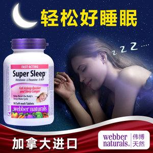 伟博super sleep褪黑素睡眠片含茶氨酸 成人安定安眠片 快速睡眠