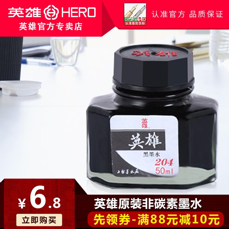 HERO/英雄墨水正品民族品牌 非碳素墨水 钢笔水红 蓝黑 黑 钢笔墨水瓶无碳不堵笔小学生用成人练字签字用包邮