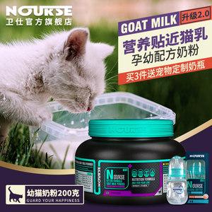 卫仕 幼猫专用羊奶粉 小猫新生猫奶粉宠物营养品猫咪羊奶粉200g