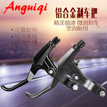 Bicycle brakes put ultra-light aluminum alloy handbrake handle Mountain truck road car small wheel folding car brake handle
