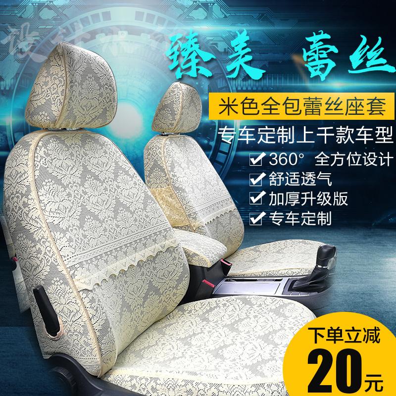 全包围蕾丝座套汽车坐套布艺车套椅套双层加厚棉质坐垫套夏季新款