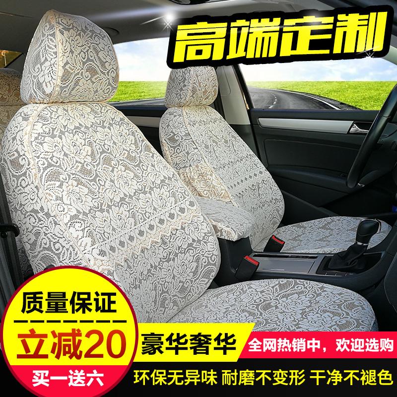 新款专车专用加厚布艺汽车座套全包围蕾丝坐垫套车套椅套速腾秋季