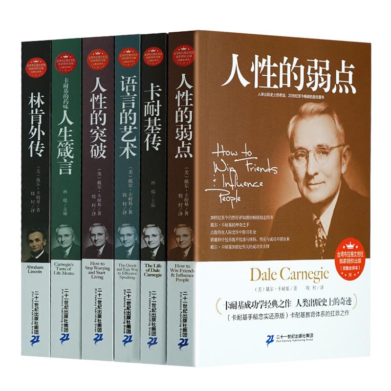 卡耐基励志经典系列图书共6册 人性的弱点 卡耐基传 语言的艺术 人性的突破 人生箴言 林肯外传 口才训练人际关系人生哲理正版