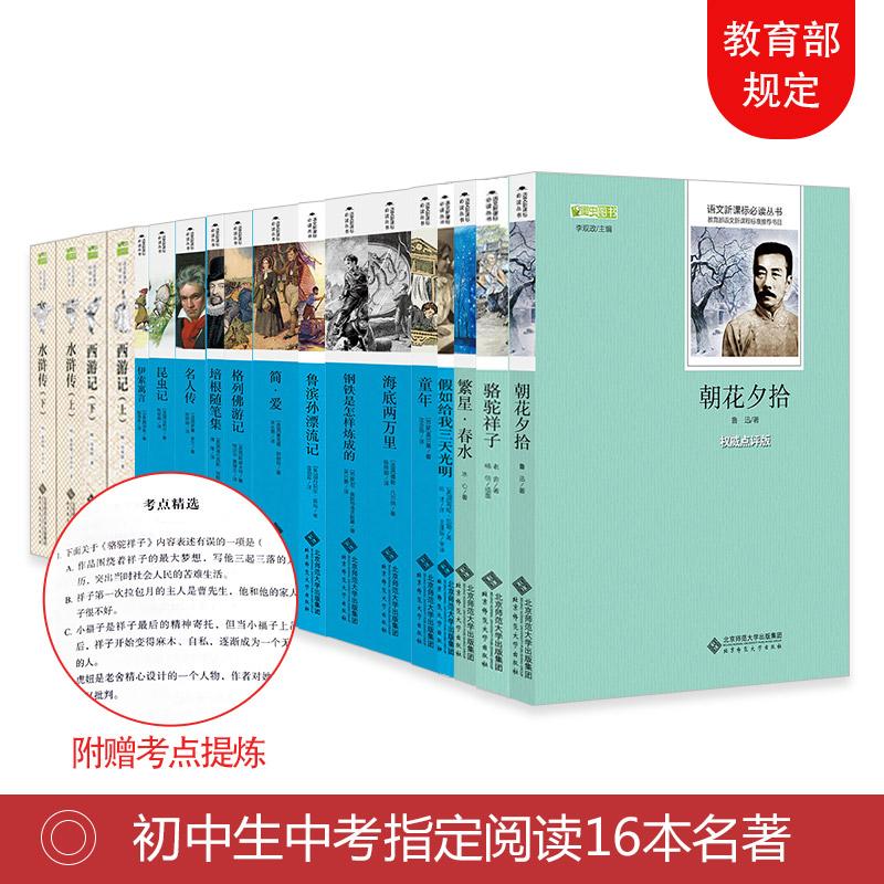 初中生语文新课标中考必读名著16本原著正版 指定适合中学生阅读的经典课外书12-15岁14-18册必看书籍读物全套十二岁读水浒传