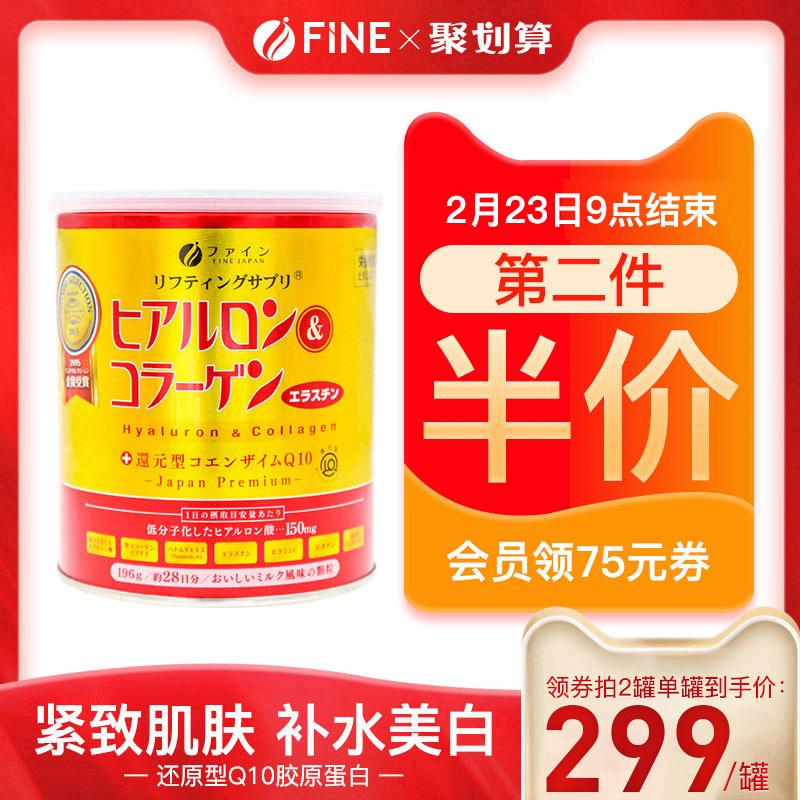 fine女人小分子胶原蛋白粉肽肽粉口服日本正品嫩肤皮肤紧致还原型