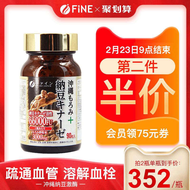 日本进口原装冲绳纳豆激酶胶囊疏通软化血管溶血栓纳豆即食包邮
