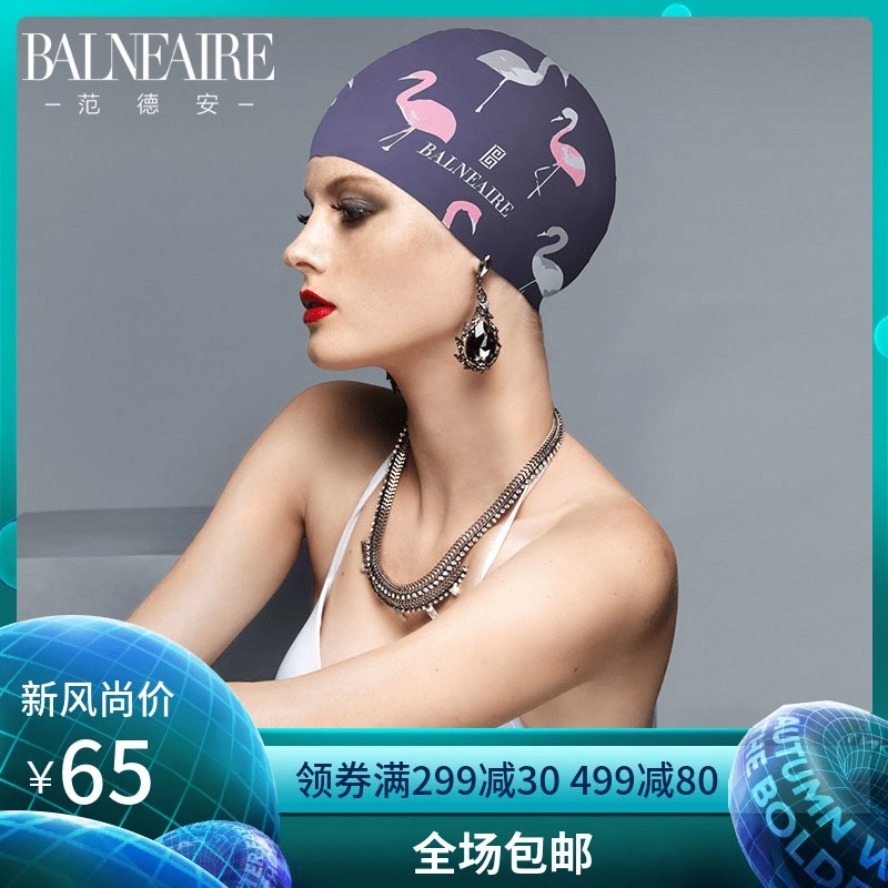 范德安ins火烈鸟硅胶泳帽女 长短发护耳不勒头防水时尚游泳帽