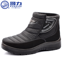Huili cotton shoes men's winter Plush warm shoes men's Snow Boots Men's antiskid old man's cotton shoes middle aged Dad
