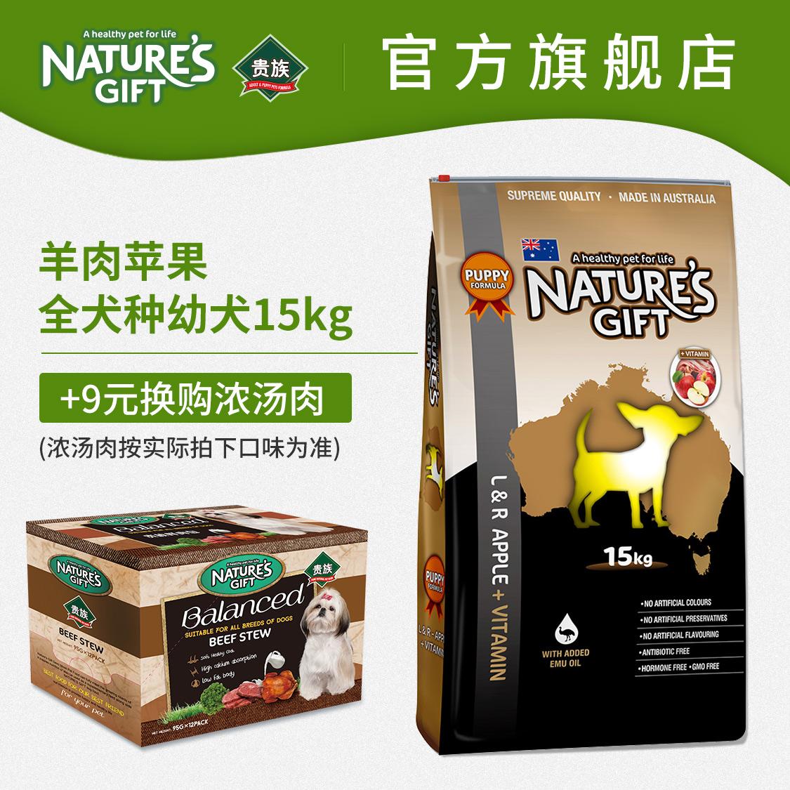 澳洲配方贵族 边牧博美羊肉苹果口味15kg幼犬专用狗粮 通用型狗粮