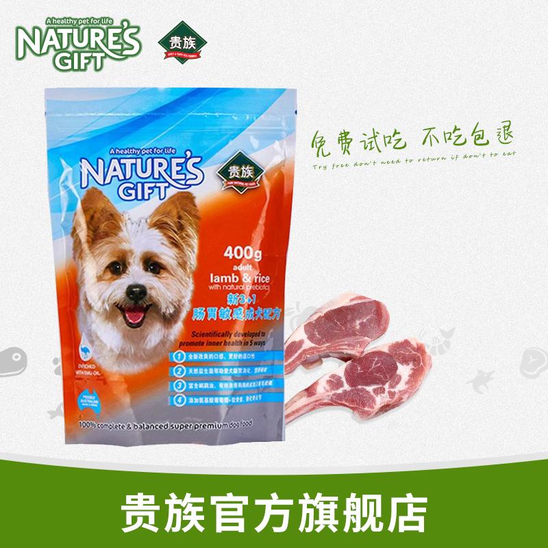 贵族狗粮Nature's Gift 通用型成犬狗粮400g 犬主粮3+1配方天然粮
