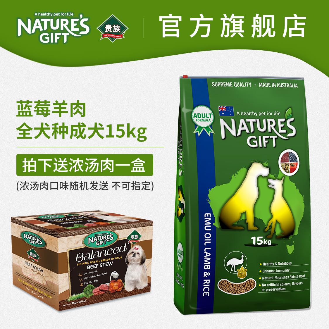澳洲配方贵族 金毛泰迪比熊边牧成犬羊肉蓝莓味15kg 天然通用狗粮