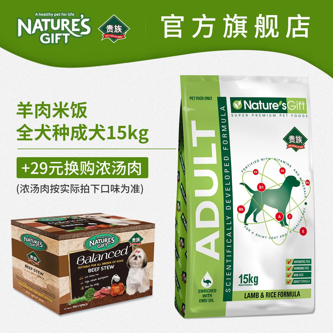 澳洲配方贵族狗粮 泰迪法斗萨摩耶成犬羊肉米饭味15kg 通用型狗粮
