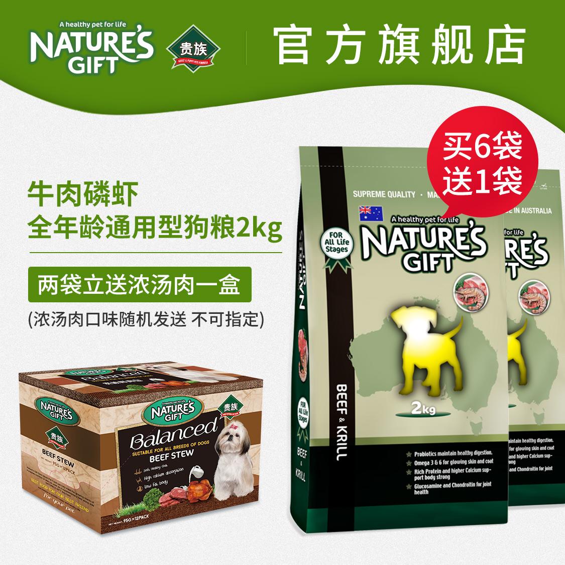 澳洲配方贵族狗粮 边牧泰迪比熊博美牛肉磷虾2kg 全犬期通用狗粮
