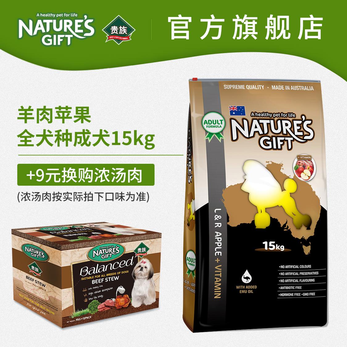 贵族配方狗粮 比熊贵宾成犬专用天然粮羊肉苹果口味15kg 通用狗粮