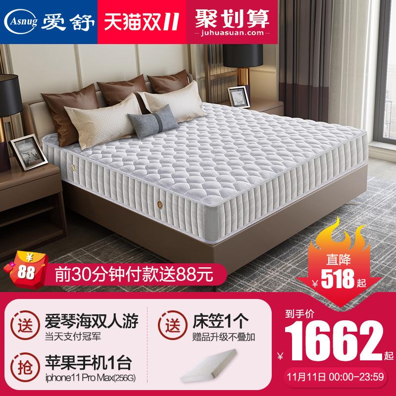 爱舒床垫 席梦思独立弹簧软硬两用床垫1.8米弹簧床垫椰棕床垫